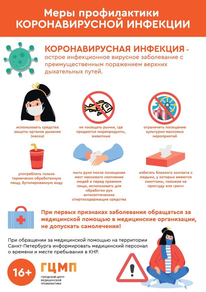 plakat-koronovirus-A1-1-