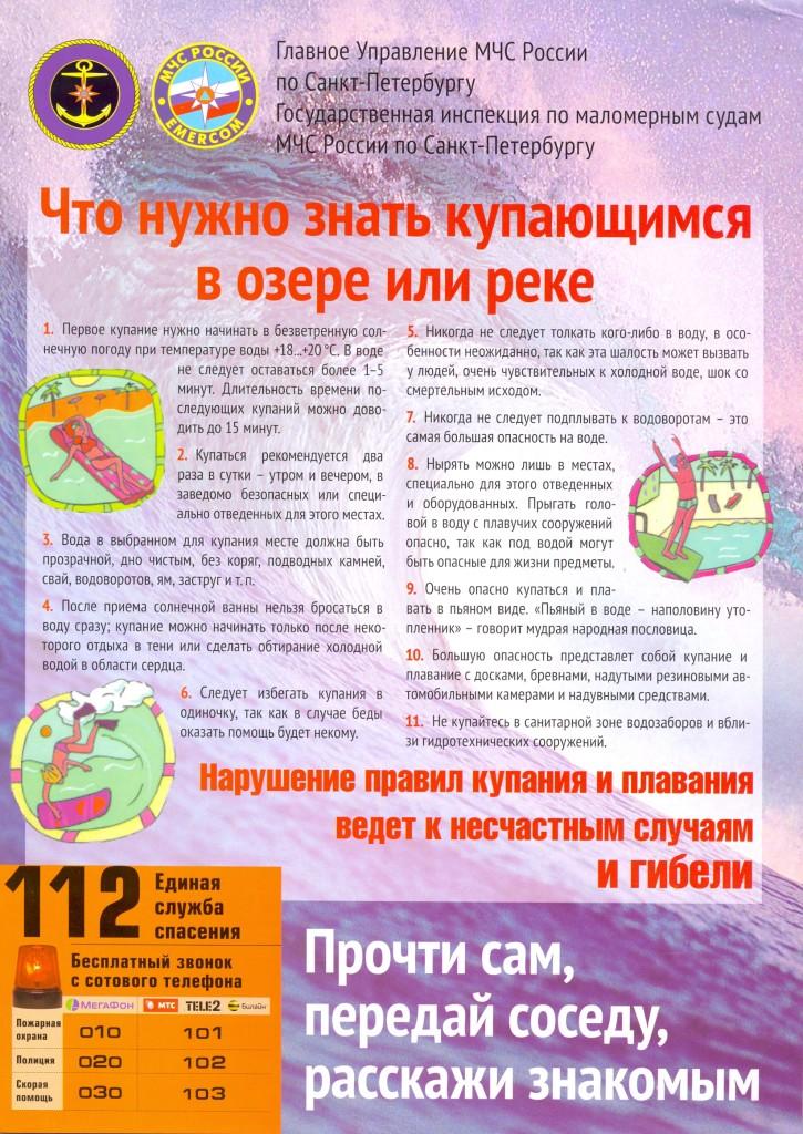 Информация МЧС_1