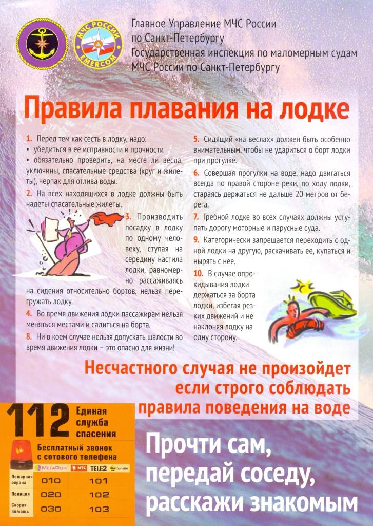 Информация МЧС_2